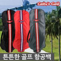 골프백 항공커버 항공카바 골프 가방 골프채 커버