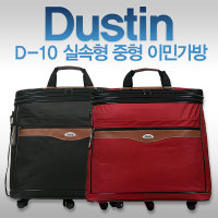 더스틴 이민가방 실속형 D-10 3단상단확장