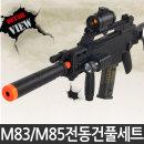 �����ְ� M85 M83 AK47 MP5 ��� ���ź�� �峭����