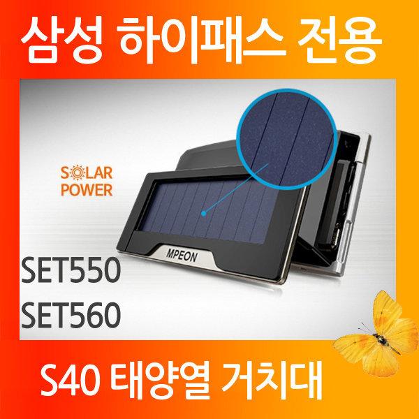 삼성 엠피온 태양광 충전 거치대 SET-S40K 550 560용