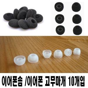 이어캡/이어폰고무캡/이어폰솜/이어폰고무마개/10개입