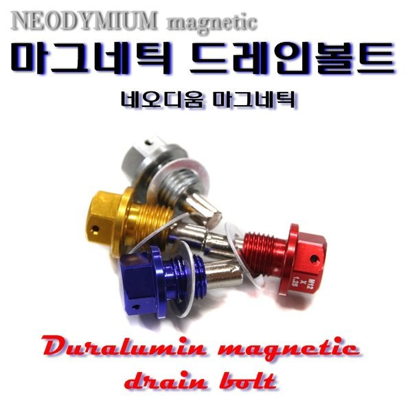 드레인볼트/오일코크/누유방지/마그네틱/엔진오일