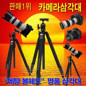 오늘특가/명품 카메라삼각대:SK프로/메탈볼헤드삼각대
