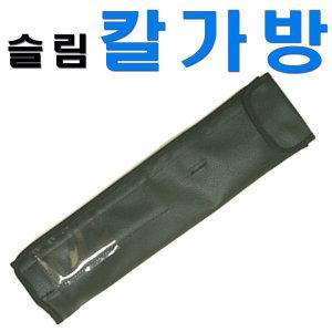슬림형 칼가방/칼꽂이/낚시/사시미/칼수납/칼집/쿡백