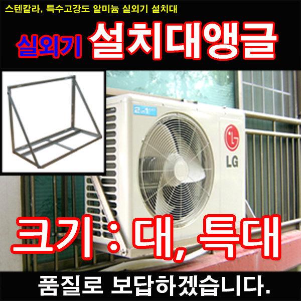 파이닉스/실외기설치대/실외기거치대/실외기/안전바