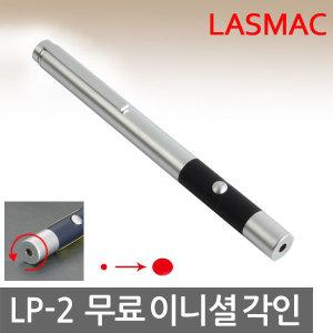 LP-2 레이저포인터 레드빔 크기 조절방식 /이름인쇄