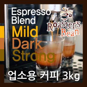 로스터스빈 매장/카페용 원두커피 3kg