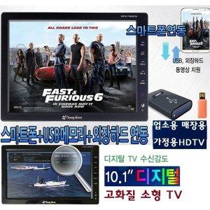작은HDTV 초소형TV USB 차량용/매장용/가정 S-A10G1