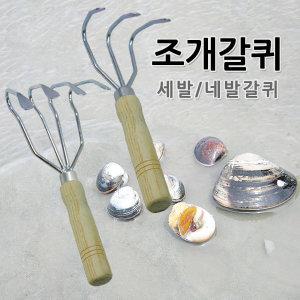 조개갈퀴/호미/갯벌체험/조개잡이/괭이/약초괭이