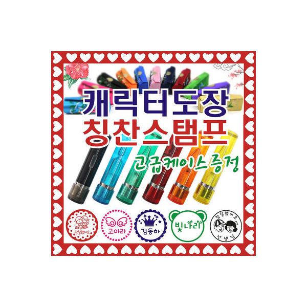 쿡스탬프 캐릭터도장/만년도장/통장도장/스탬프도장