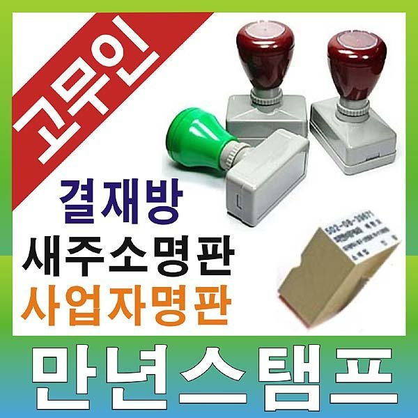 쿡스탬프만년스탬프/고무인/도장/결재방/사업자스탬프