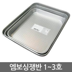 엠보싱쟁반 사각 배달 식당 업소용 알루미늄 1~3호