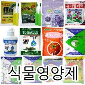 식물앰플영양제/복합비료/식물살충제/유기질비료
