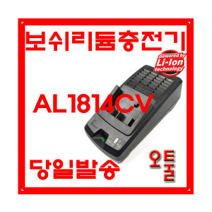 보쉬리듐 충전기 AL1814CV  10.8V  GSR1080 GSR1440