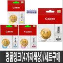 캐논 복합기 PIXMA mx850 정품 검정 컬러 잉크 4색