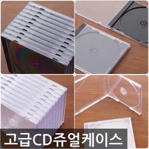 CD케이스/시디케이스/고급쥬얼케이스50장/1p/2p선택