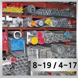 외경8-19mm 내경4-17mm/50cm 알루미늄 원형 관 파이프