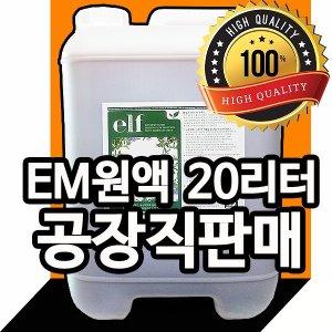 EM 원액 20리터 -  고농도EM원액 공장 직판매