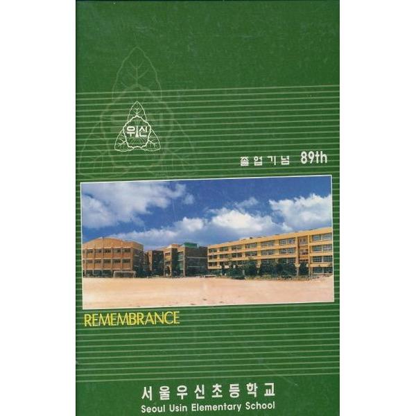 서울우신초등학교 졸업기념 - 89th (양장본)