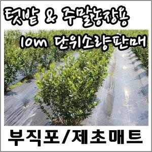 세원비닐 농업용 부직포 제초매트 10m단위 판매