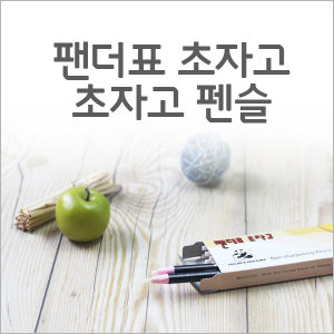 초자고/팬더표 초자고/초자고 펜슬/제도용품/펜슬