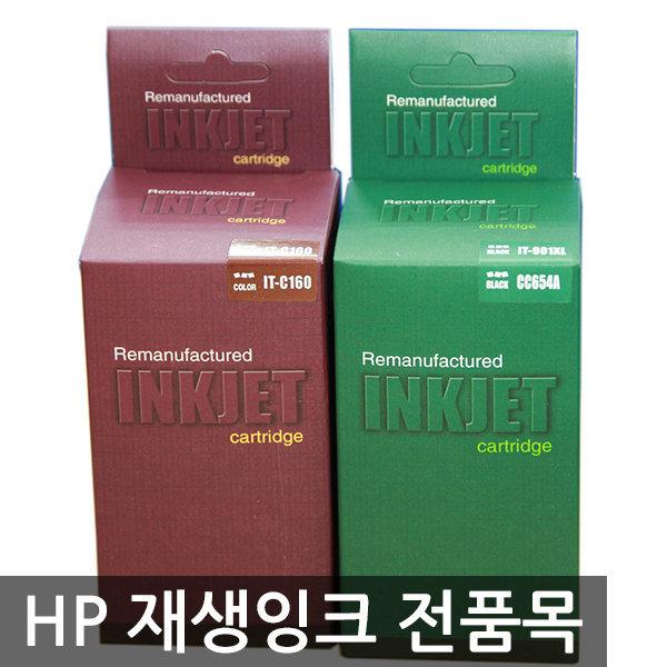 HP 재생잉크 21 22 56 57 95 97 61 901 901XL 전기종