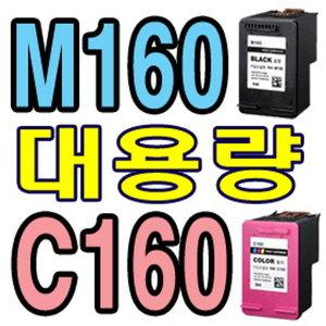 삼성재생 INK-M160 INK-C160 M160 SCX1480 SCX1860F