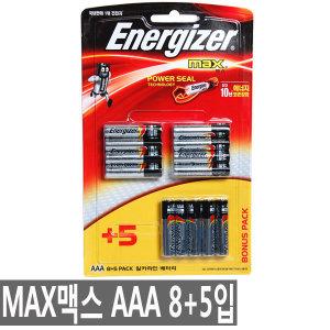 에너자이저 맥스 AAA 8+5입 / 알카라인 건전지