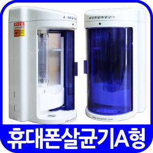 유니텍21 휴대폰살균기 A형 핸드폰세균을 싹
