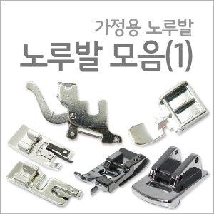 가정용노루발/주름/핀턱/단추/직선/코딩/일자/키홀더