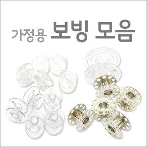 스타보빙/싱거보빙/플라스틱보빙/가정용 쇠보빙/보빈