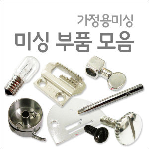 가정용전구/침판/북집/네지볼트/일자실걸이/하리도매