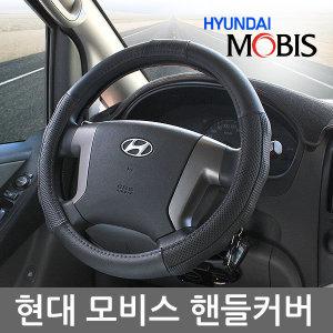 현대 모비스 정품 핸들커버/천연가죽/국산/순정용품/