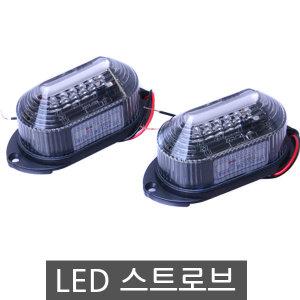 시그널램프 차폭등 스트로브 안전램프 리플렉터