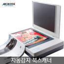 XT3500 북스캐너-자동감지센서/A4/LED광/2초/예열0초