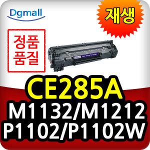 HP������ CE285A P1102W M1132 M1212NF HPP1102