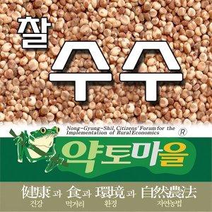 韓國産 약토마을 차수수1kg