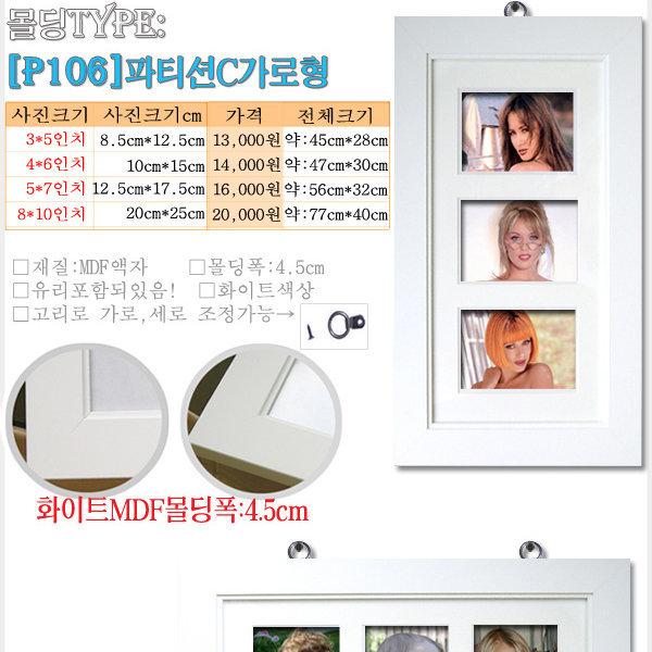 3단화이트파티션액자-사진크기별제작-벽걸이전용