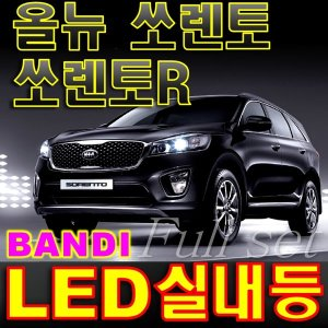 올뉴 쏘렌토/쏘렌토R/쏘렌토/삼성LED사용/LED실내등