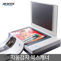 XT3500 북스캐너-자동감지/LED/2초/예열0초/자동회전