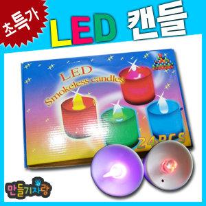 LED미니촛불/LED캔들/촛불/이벤트용품/파티/생일잔치