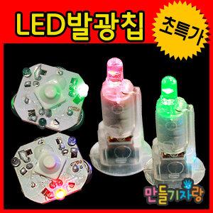 LED발광칩(3색)/발광칩/만들기재료/과학실험/발광용품