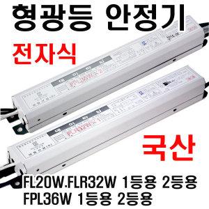 ��������/���ڽ�/������/FRL32W/FPL36W/FPL55W/BT
