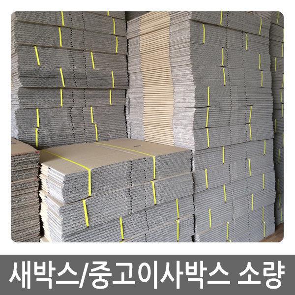 박스/이사/포장/종이/이삿짐/중고/대/소량/10개1묶음