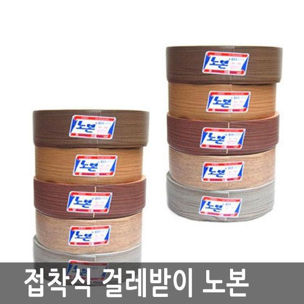 걸레받이/접착식굽도리/노본몰딩/바닥재/장판데코타일