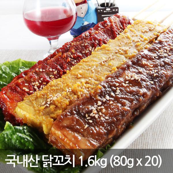 닭꼬치(80gX20개)X1팩/캠핑꼬치/대종푸드