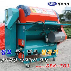 성보콩탈곡기 SBK-703(일반모터)/농기계/콩탈곡기