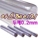�ƽ������� �β�0.2mm 1��_��90cm ����45M