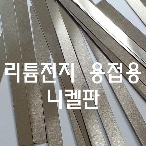 리튬전지 니켈 스포트 스폿 용접 플레이트 니켈판