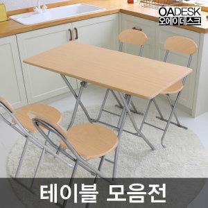 회의용테이블 탁자 접이식 사무용 간이 보조 업소용